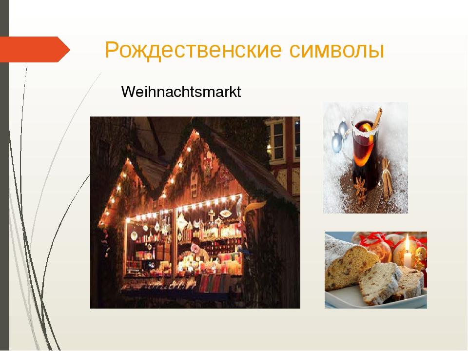 Рождественские символы Weihnachtsmarkt