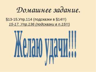 Домашнее задание. §13-15.Упр.114 (подсказки в §14!!!) 15-17. Упр.136 (подсказ
