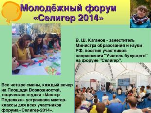 Молодёжный форум «Селигер 2014» Все четыре смены, каждый вечер на Площади Воз