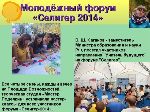 Молодёжный форум «Селигер 2014» Все четыре смены, каждый вечер на Площади Воз...