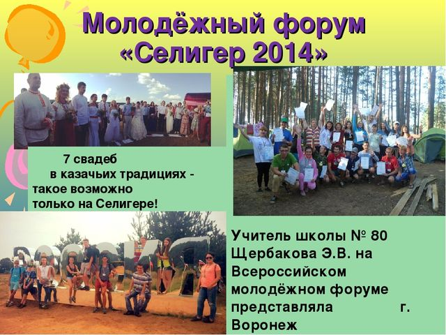 Молодёжный форум «Селигер 2014» Учитель школы № 80 Щербакова Э.В. на Всеросси...