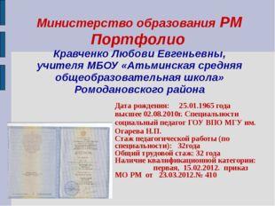 Министерство образования РМ Портфолио Кравченко Любови Евгеньевны, учителя МБ