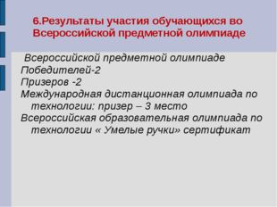 6.Результаты участия обучающихся во Всероссийской предметной олимпиаде Всерос