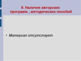 9. Наличие авторских программ , методических пособий Материал отсутствует