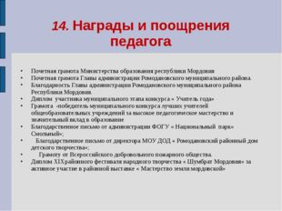 14. Награды и поощрения педагога Почетная грамота Министерства образования ре
