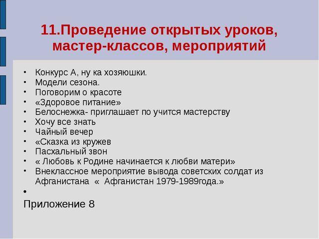 11.Проведение открытых уроков, мастер-классов, мероприятий Конкурс А, ну ка х...
