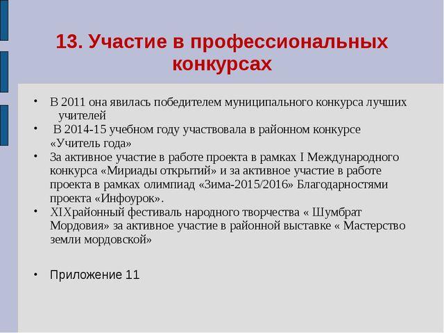13. Участие в профессиональных конкурсах В 2011 она явилась победителем муниц...