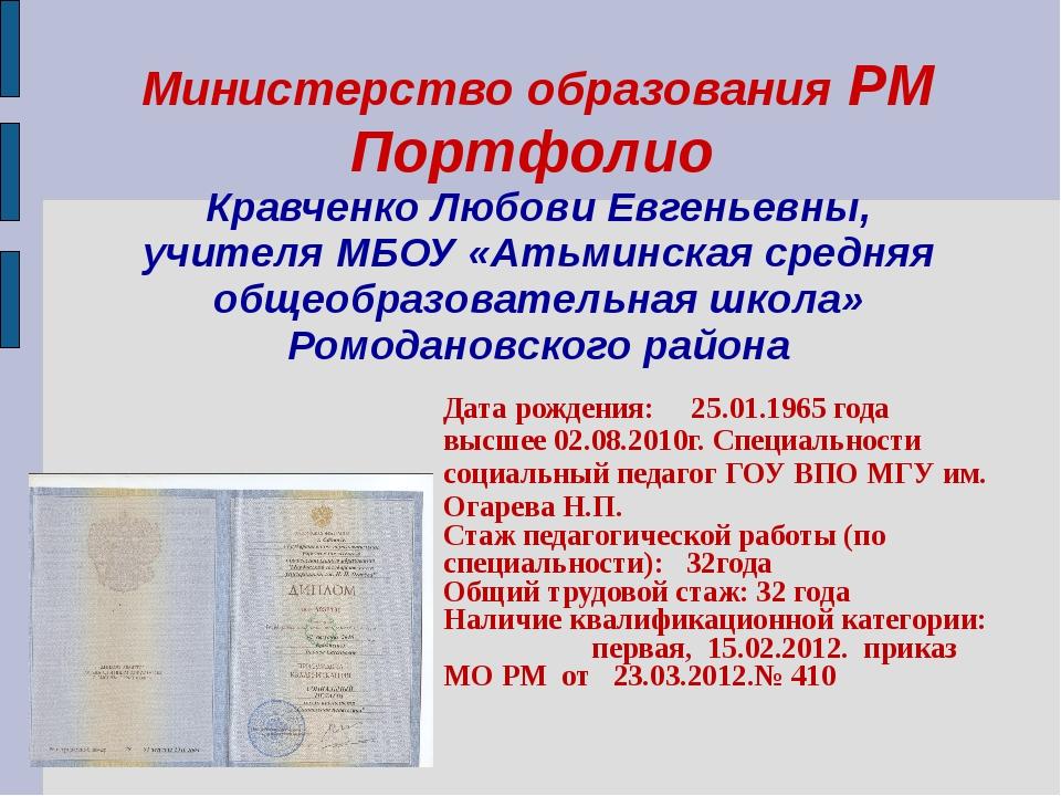 Министерство образования РМ Портфолио Кравченко Любови Евгеньевны, учителя МБ...