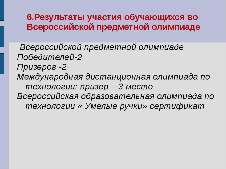 6.Результаты участия обучающихся во Всероссийской предметной олимпиаде Всерос...