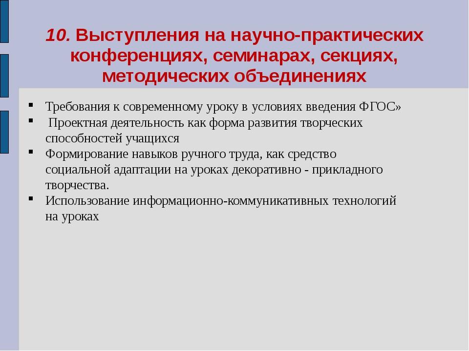 10. Выступления на научно-практических конференциях, семинарах, секциях, мето...