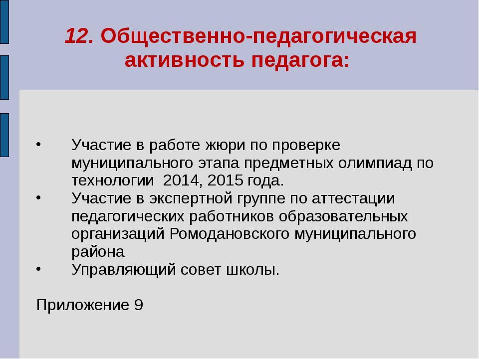 12. Общественно-педагогическая активность педагога: Участие в работе жюри по...