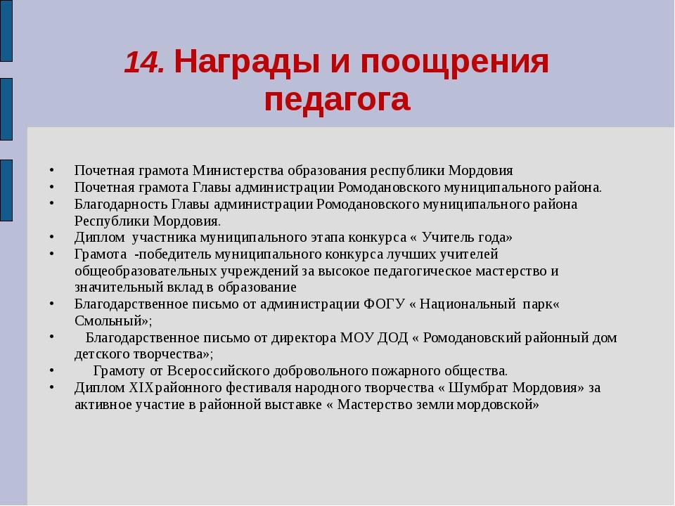 14. Награды и поощрения педагога Почетная грамота Министерства образования ре...