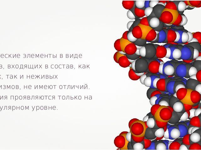 Химические элементы в виде атомов, входящих в состав, как живых, так и неживы...