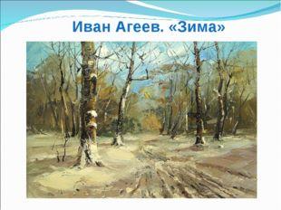 Иван Агеев. «Зима»