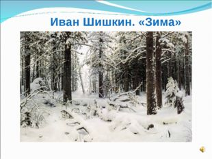 Иван Шишкин. «Зима»