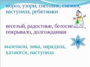 мороз, узоры, снеговик, снежки, наступила, ребятишки веселый, радостные, бел