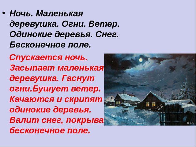 Ночь. Маленькая деревушка. Огни. Ветер. Одинокие деревья. Снег. Бесконечное п...