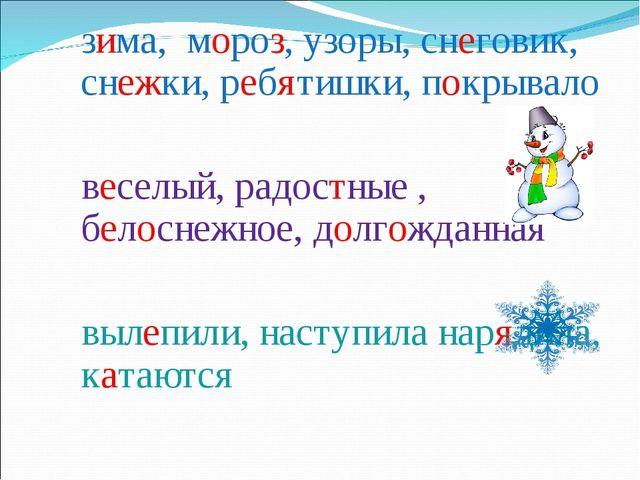 зима, мороз, узоры, снеговик, снежки, ребятишки, покрывало веселый, радостны...