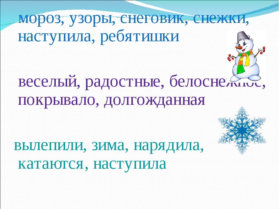 мороз, узоры, снеговик, снежки, наступила, ребятишки веселый, радостные, бел...