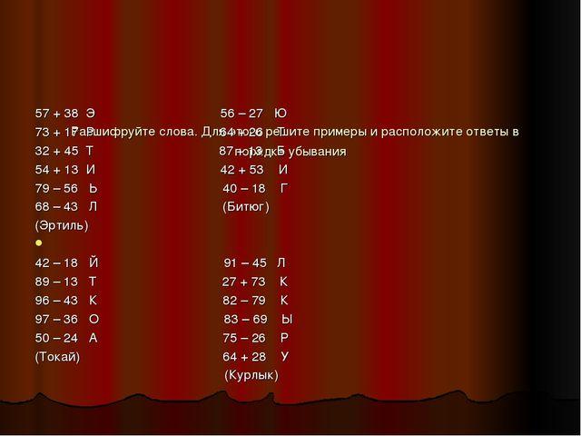 Расшифруйте слова. Для этого решите примеры и расположите ответы в порядке у...