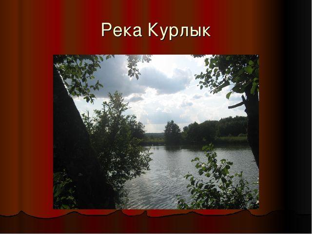 Река Курлык