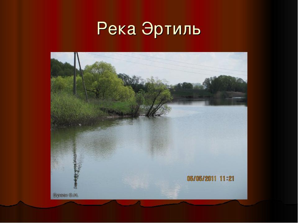 Река Эртиль
