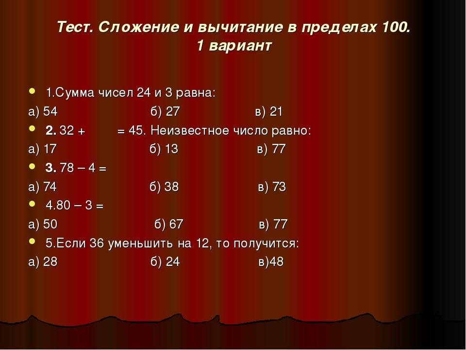 Тест. Сложение и вычитание в пределах 100. 1 вариант 1.Сумма чисел 24 и 3 рав...