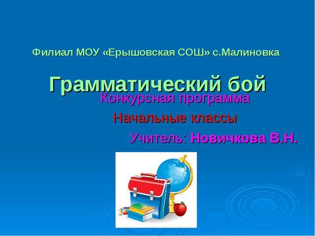 Филиал МОУ «Ерышовская СОШ» с.Малиновка Грамматический бой Конкурсная програ...