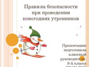 Правила безопасности при проведении новогодних утренников Презентацию подгото