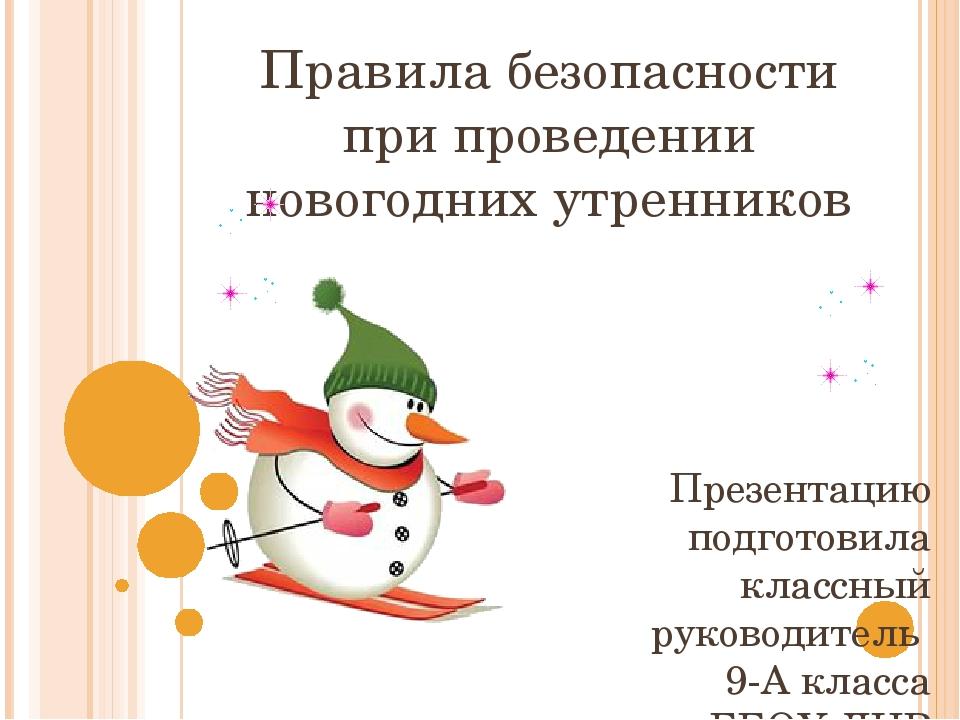 Правила безопасности при проведении новогодних утренников Презентацию подгото...