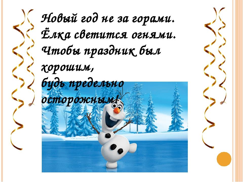 Новый год не за горами. Ёлка светится огнями. Чтобы праздник был хорошим, буд...