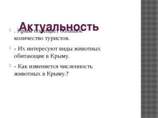 Актуальность . Крым посещает большое количество туристов. - Их интересуют ви