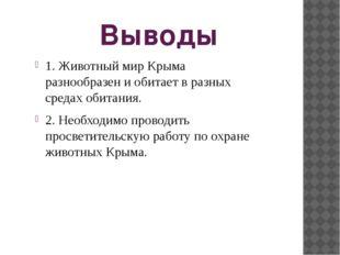 Выводы 1. Животный мир Крыма разнообразен и обитает в разных средах обитания.