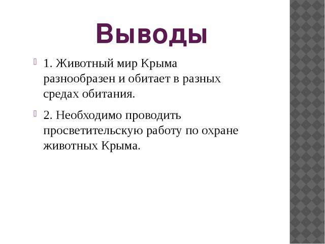 Выводы 1. Животный мир Крыма разнообразен и обитает в разных средах обитания....