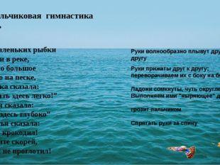 Пальчиковая гимнастика «Рыбки» Три маленьких рыбки Играли в реке, Лежал