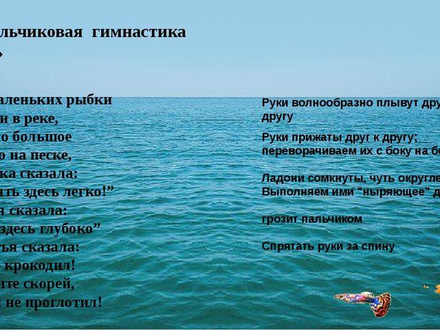 Пальчиковая гимнастика «Рыбки» Три маленьких рыбки Играли в реке, Лежал...