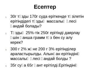 Есептер 30г тұзды 170г суда еріткенде түзілетін ерітіндідегі тұздың массалық