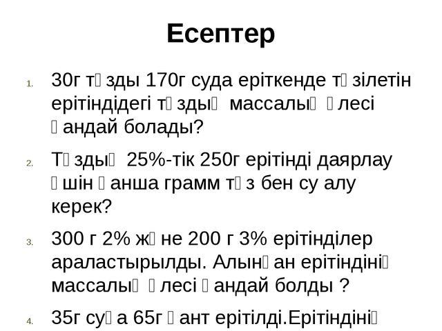 Есептер 30г тұзды 170г суда еріткенде түзілетін ерітіндідегі тұздың массалық...