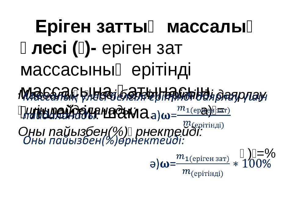 Еріген заттың массалық үлесі (