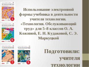 Использование электронной формы учебника в деятельности учителя технологии. «