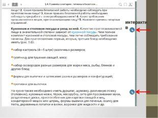интерактив