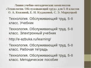 Линия учебно-методических комплектов «Технология. Обслуживающий труд» для 5–8