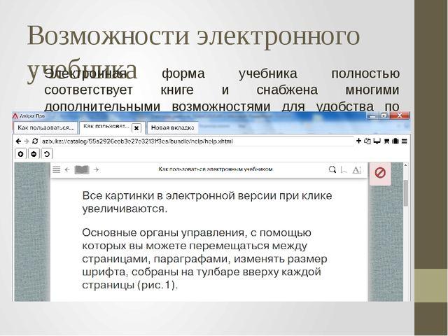 Возможности электронного учебника Электронная форма учебника полностью соотве...