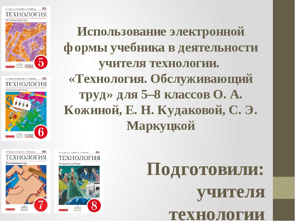 Использование электронной формы учебника в деятельности учителя технологии. «...
