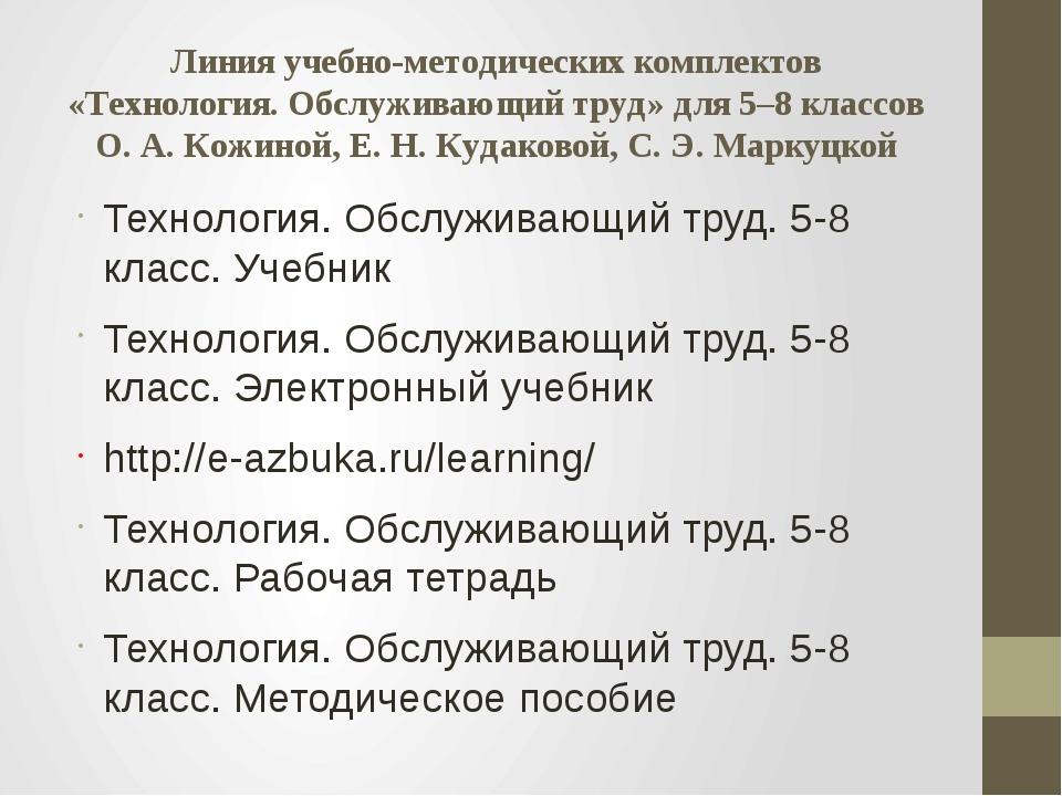 Линия учебно-методических комплектов «Технология. Обслуживающий труд» для 5–8...