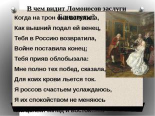 В чем видит Ломоносов заслуги Елизаветы? Когда на трон она вступила, Как вышн