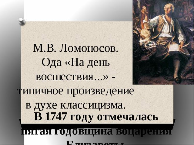 М.В. Ломоносов. Ода «На день восшествия...» - типичное произведение в духе кл...