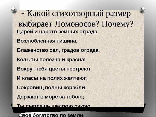 - Какой стихотворный размер выбирает Ломоносов? Почему? Царей и царств земных...