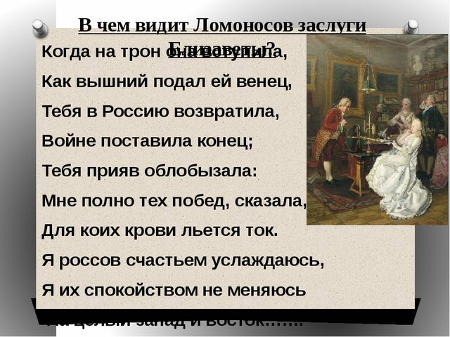 В чем видит Ломоносов заслуги Елизаветы? Когда на трон она вступила, Как вышн...
