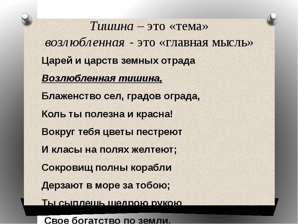 Тишина – это «тема» возлюбленная - это «главная мысль» Царей и царств земных...